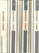 Ернест Хемінгуей , твори в чотирьох томах
