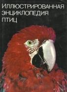 Jan Hanzák: Иллюстрированная энциклопедия птиц