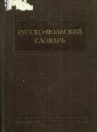 Kolektív autorov: Rusko-Poľsky slovník