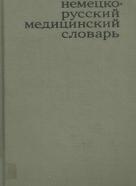 kolektív-Nemecko-Rusky medecínsky slovník