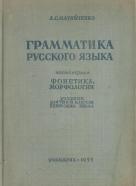 kolektív-Gramatika Ruského jazyka