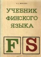 Морозова-Учебник финского яэыка