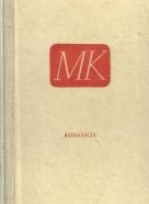 Martin Kukučin. Komasácia