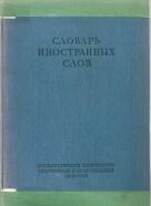 kolektív- словаръ иностранных слов