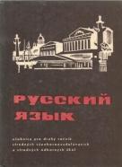 kolektív- Ruský jazyk pre Stred.všeobec.a SOŠ