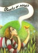 J.Šlitra , Suchý : Píseň o rose