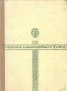 A.A.Fadejev- Pohroma