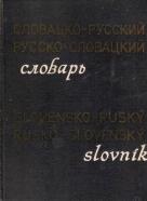 kolektív- Slovensko - Ruský / Rusko - Slovenský slovník