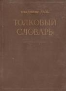 kolektív- Толовьiй словарь - I-IV